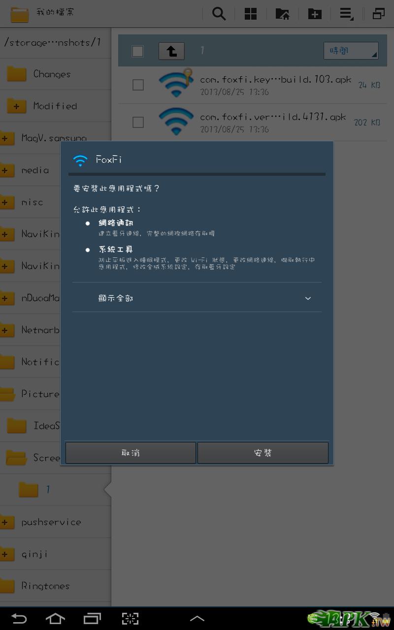 Screenshot_2013-08-25-13-37-04.png