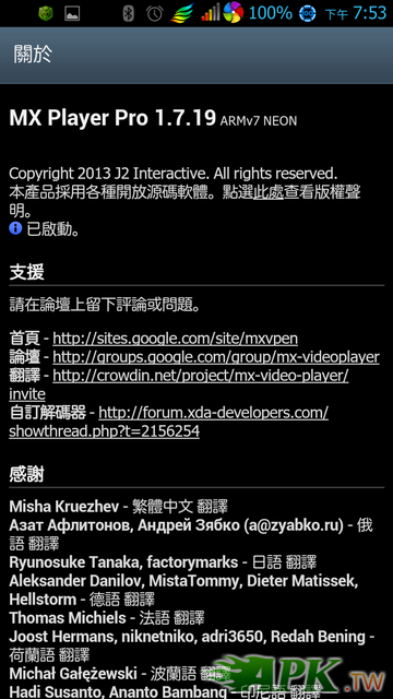 Screenshot_2013-08-30-19-53-14.png
