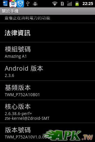 腾讯手机管家截屏2013090501.png