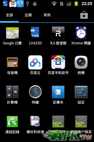 腾讯手机管家截屏2013090502.png