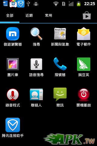 腾讯手机管家截屏2013090503.png
