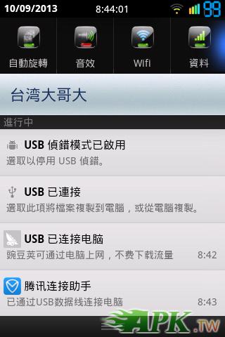 腾讯手机管家截屏2013091002.png