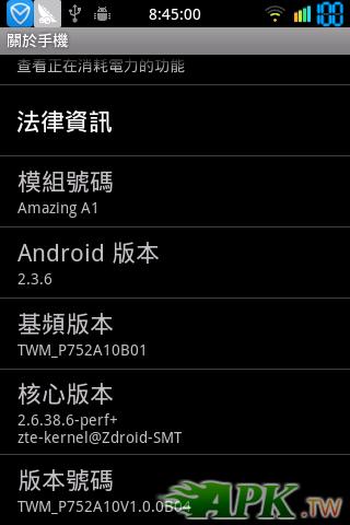 腾讯手机管家截屏2013091005.png