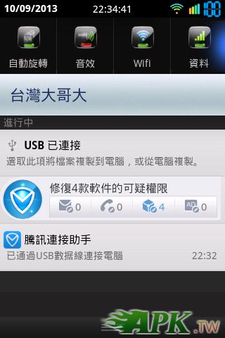 腾讯手机管家截屏2013091004.png