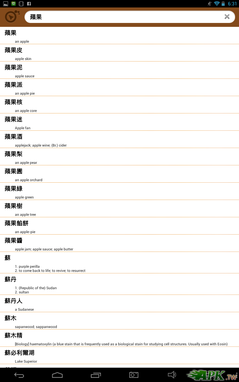 Screenshot_2013-10-05-18-31-09.png