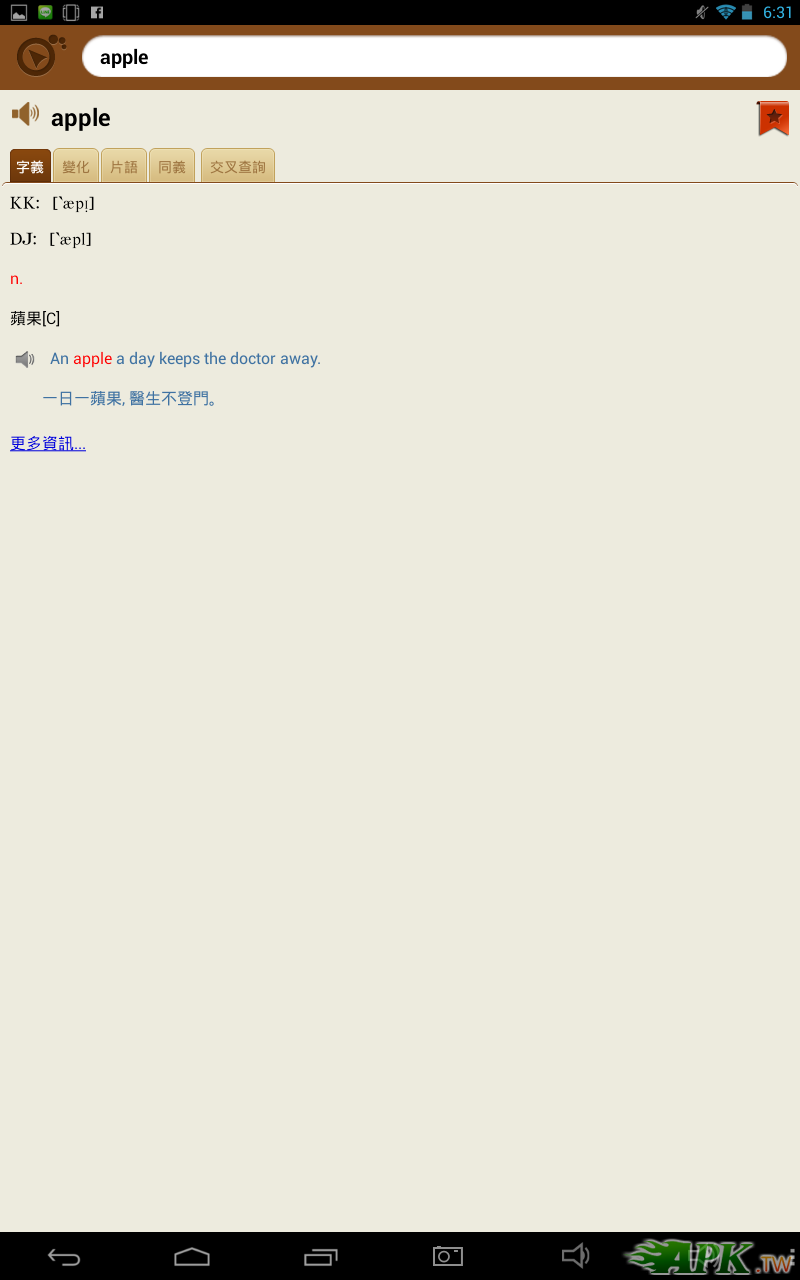 Screenshot_2013-10-05-18-31-33.png