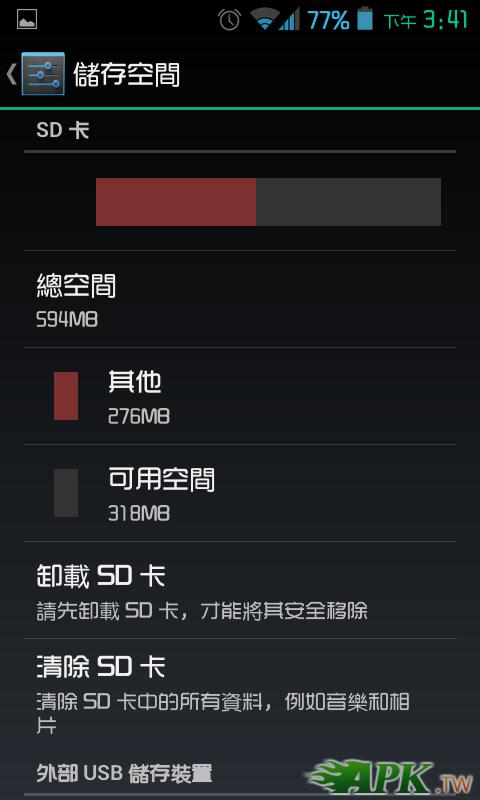 SD儲存空間