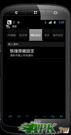 豌豆荚截图20131009013755.png