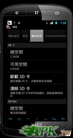 豌豆荚截图20131009013811.png