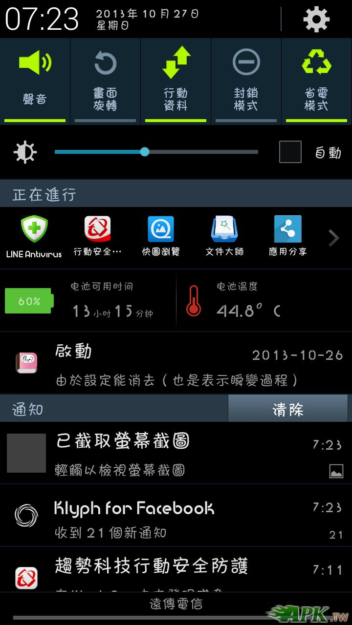 Screenshot_2013-10-27-07-23-32.png