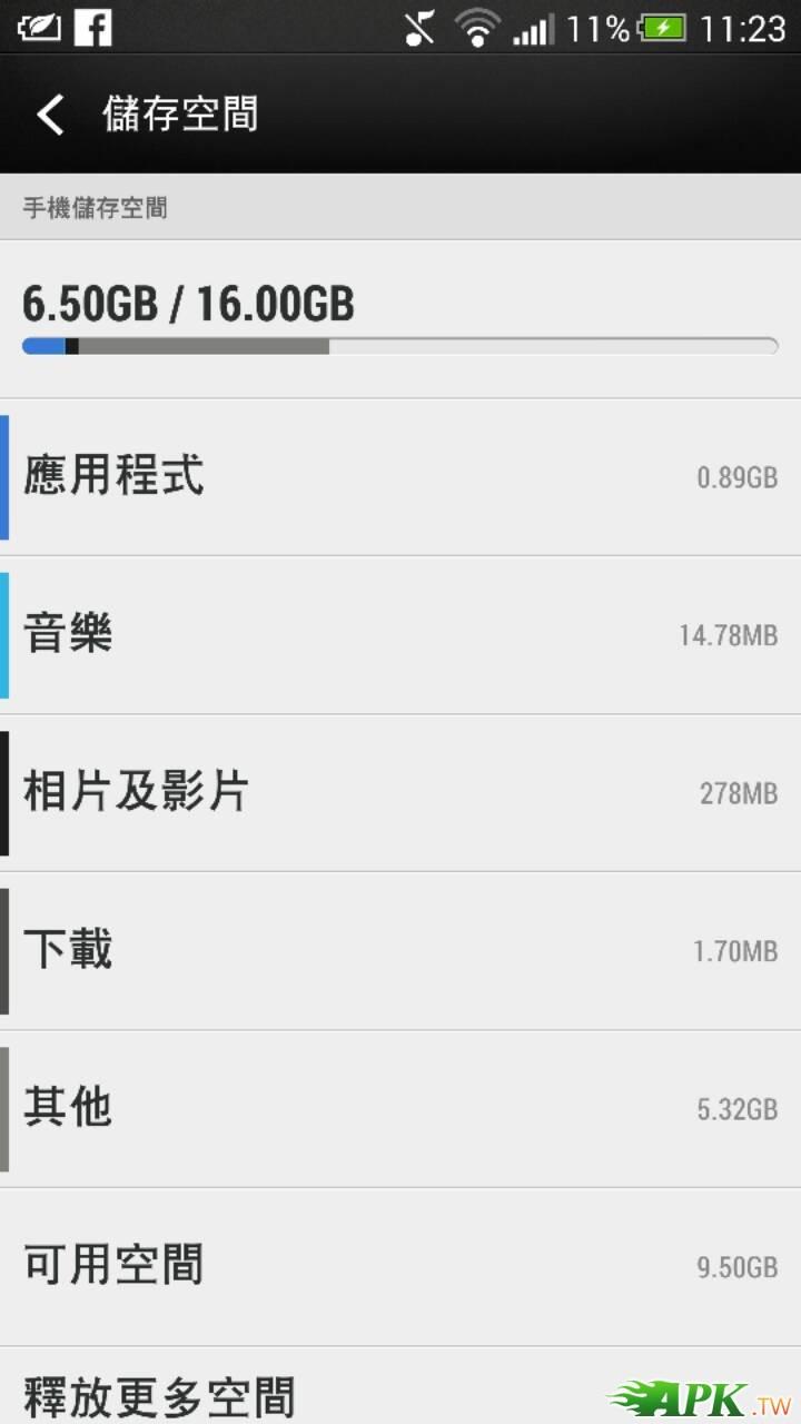 1.手機儲存空間.jpg