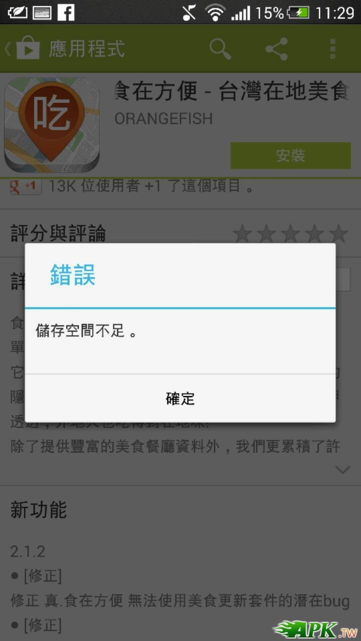 2.APP更新失敗 畫面.jpg