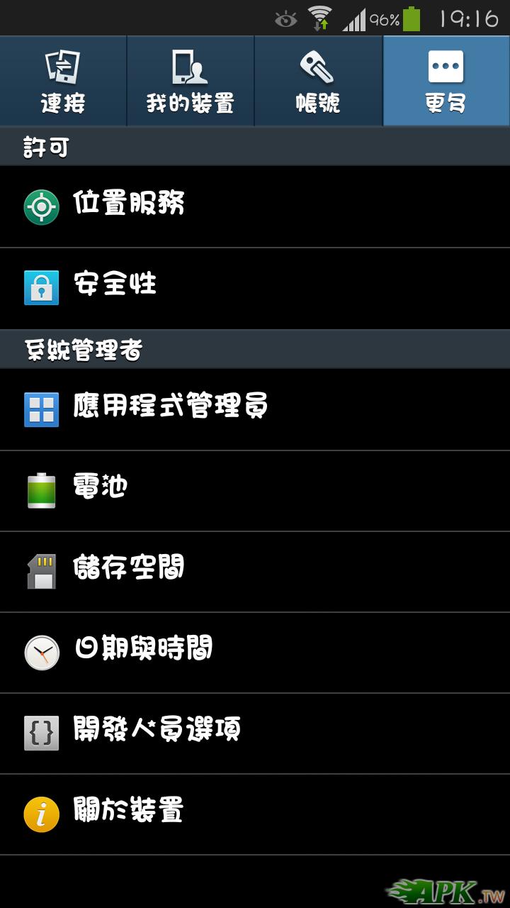 Screenshot_2013-11-30-19-16-58.png