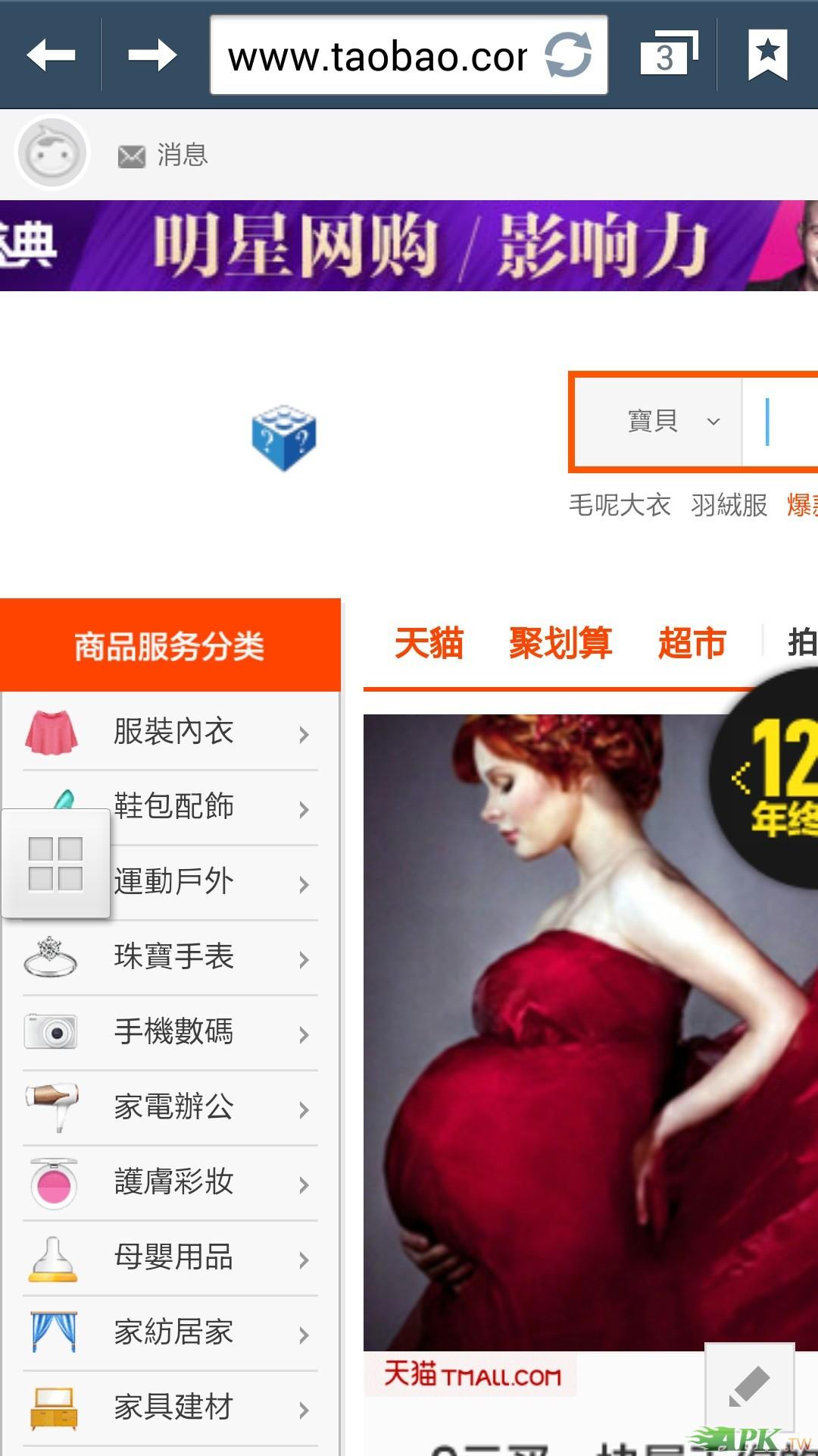 Screenshot_2013-12-03-07-38-03.jpg
