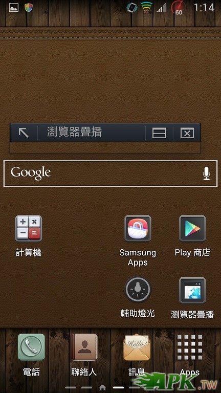 Screenshot_2013-12-13-01-14-43.jpg