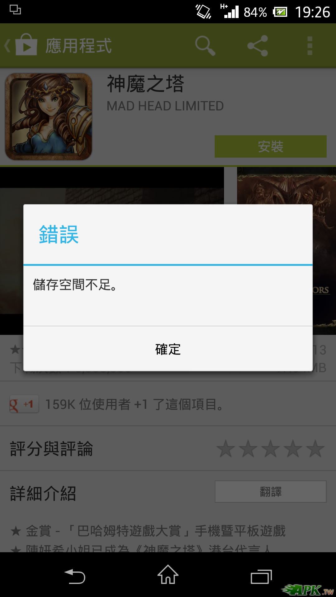 Screenshot_2013-12-14-19-26-43.png
