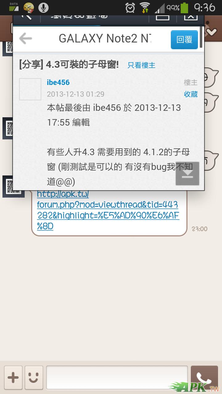 Screenshot_2013-12-15-09-36-14.png