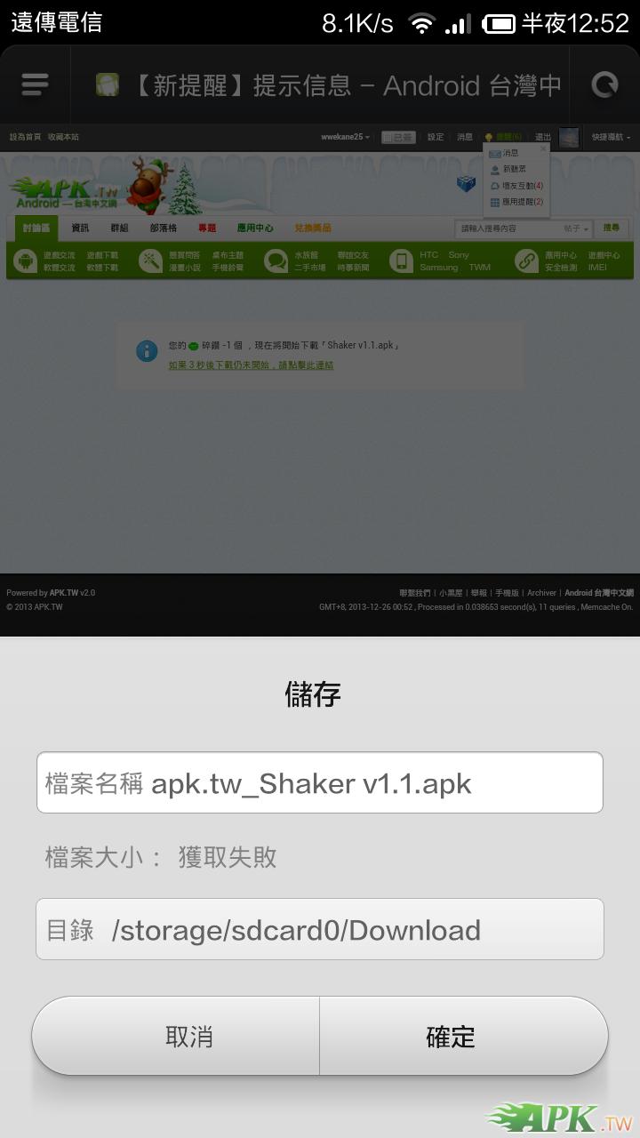 Screenshot_2013-12-26-00-52-49.png