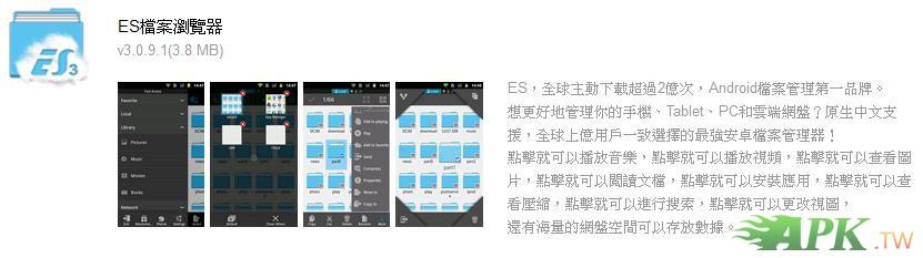 ES檔案瀏覽器v3.0.9.1版.JPG