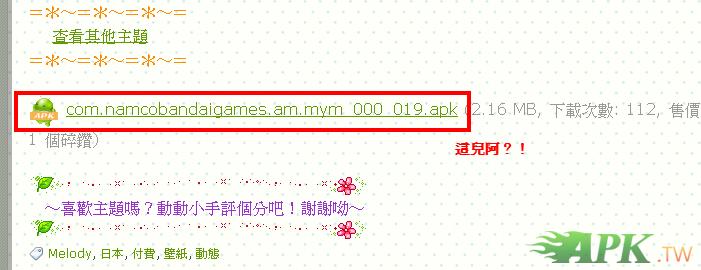 【新提醒】【日本限定】My Melody   花香(已付費)   Android 桌布主題   Android 台.png