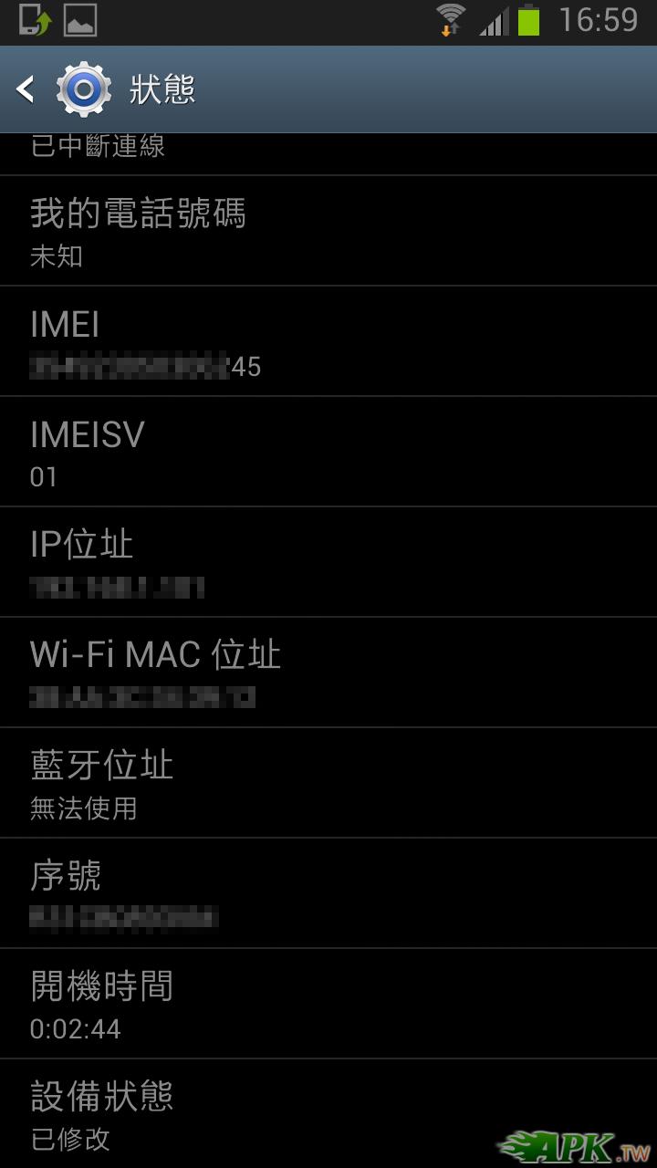 IMEI號碼也回到原來的了