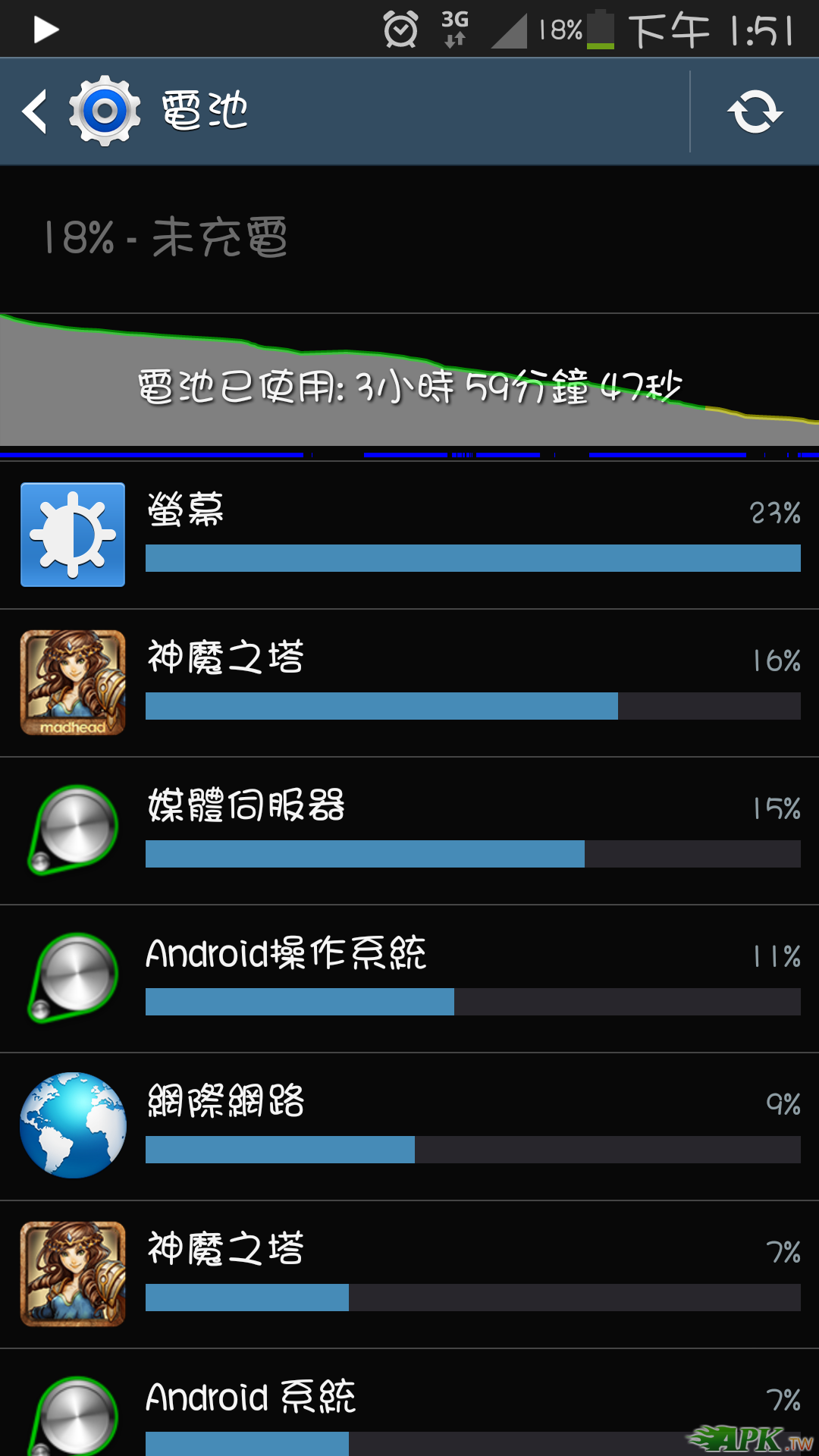 Screenshot_2014-01-25-13-51-05.png
