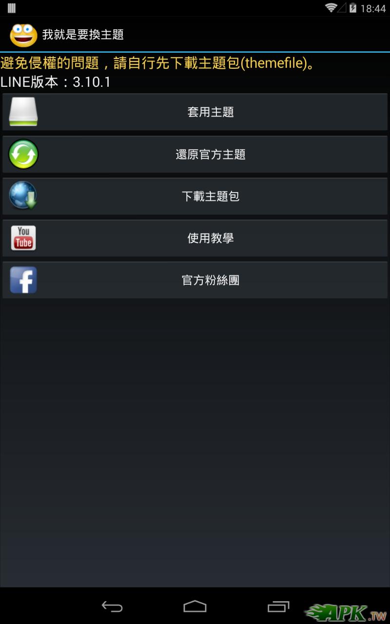 Screenshot_2014-01-26-18-44-36.png