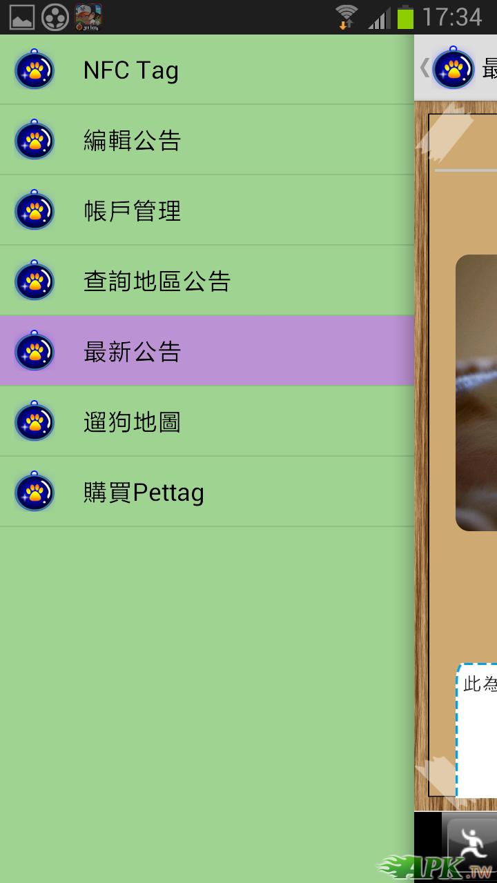 Screenshot_2014-01-19-17-35-00.png