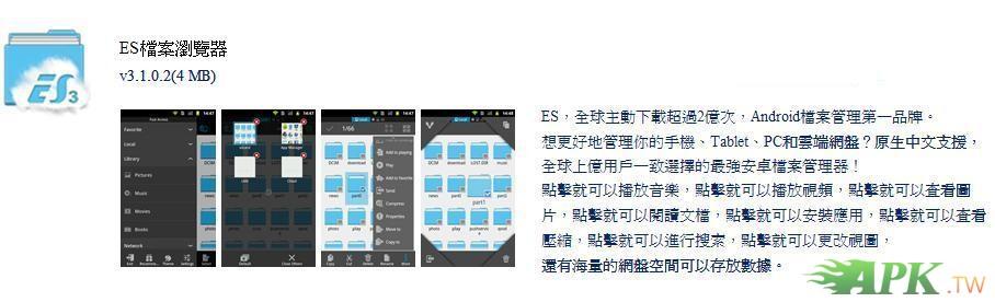 ES檔案瀏覽器v3.1.0.2版.JPG