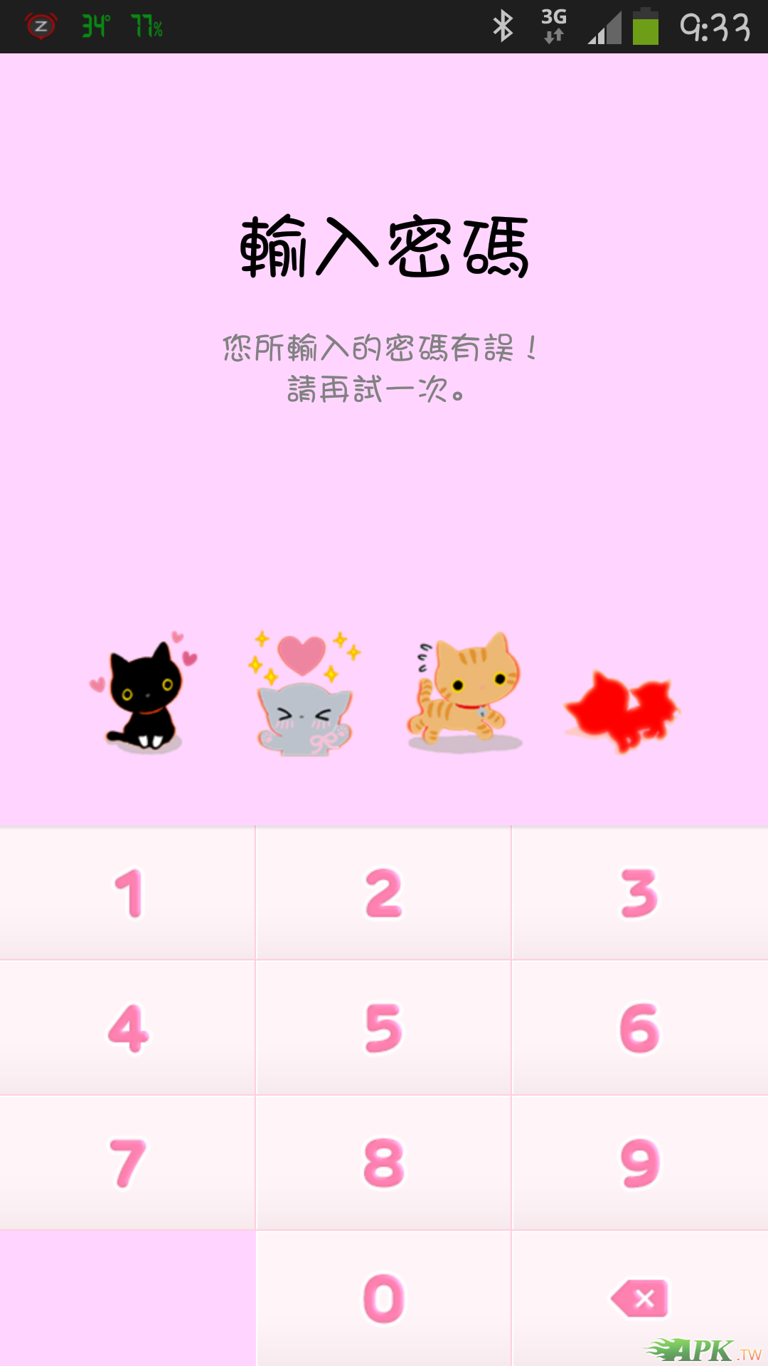 Screenshot_2014-02-26-09-33-12.png