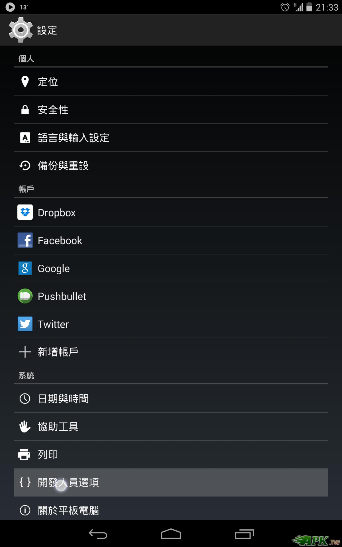 Screenshot_2014-03-13-21-33-06.png
