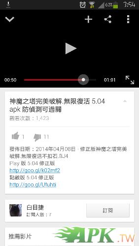 Screenshot_2014-04-10-03-54-27.png