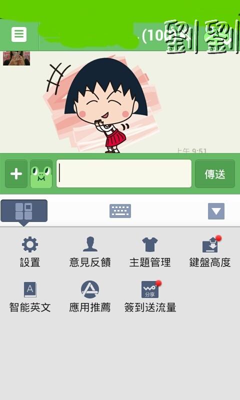 入法 注音仓颉拼音笔划手写 V2.5.1.14
