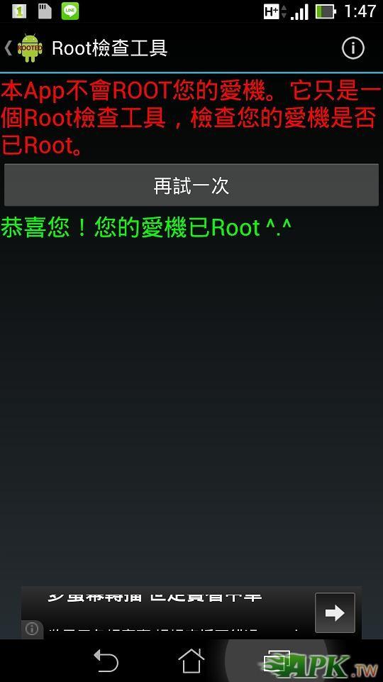 Screenshot_2014-05-01-13-47-52.jpg
