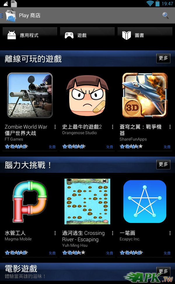 Screenshots_20140530_074746.png