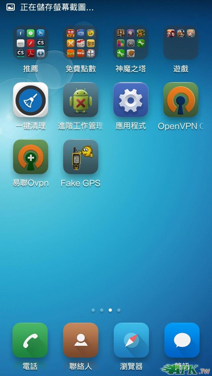 安裝Fake GPS、OPENVPN、易聯OVPN