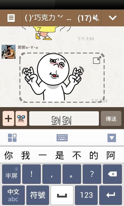 入法 注音仓颉拼音笔划手写 V2.8.2