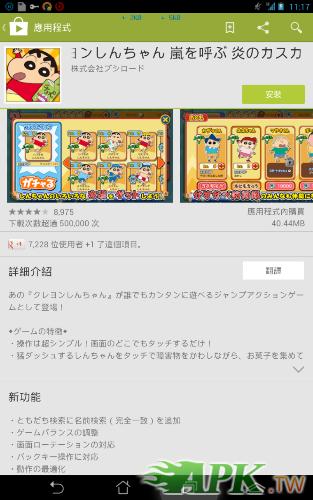 Screenshots_20140610_111711.png