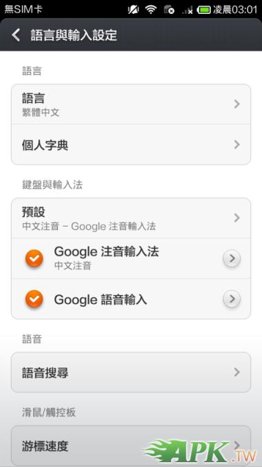 Screenshot_2014-07-12-03-01-56.png