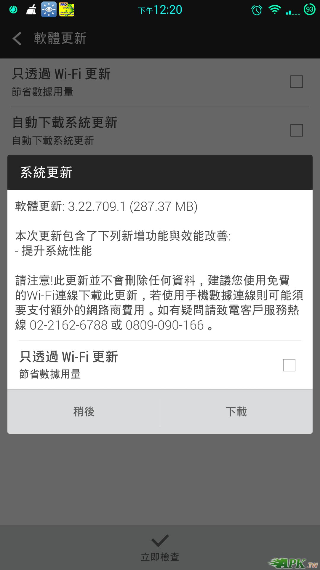 Screenshot_2014-07-30-12-21-00.png