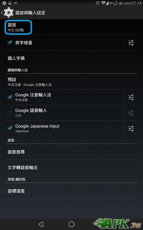 Screenshot_2014-08-02-21-14-34.jpg