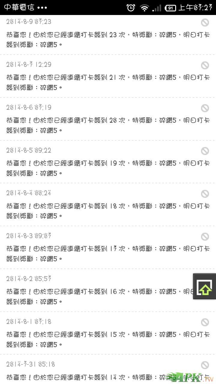Screenshot_2014-08-09-07-27-37.png