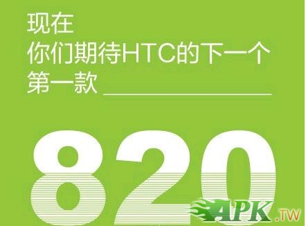 HTC Desire 820 確認是 64 位元手機,再次挑戰世界第一
