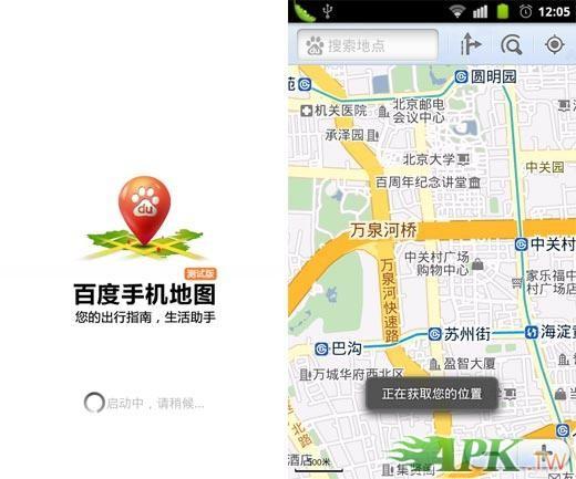 百度地图 v7.6.0 for Android正式版 - Android 软