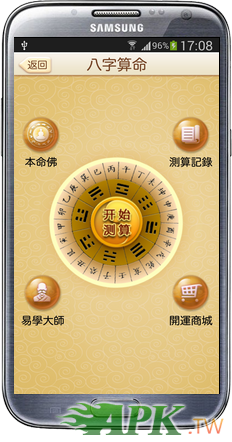 豌豆荚截图20141121170815.png