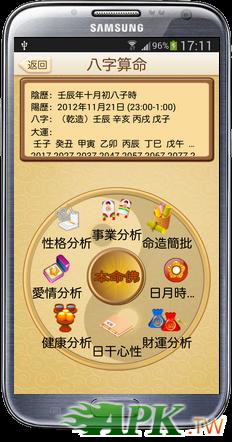 豌豆荚截图20141121171146.png
