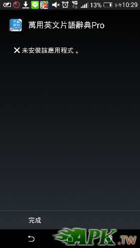 Screenshot_2014-12-21-22-29-19.png
