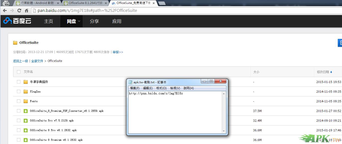 檔案下載內容與標題不符.png