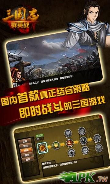 三国群英传 v1.2 中文版 游戏下载