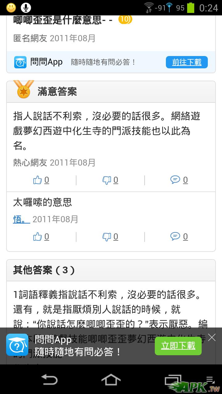 Screenshot_2015-02-27-00-24-36.png